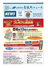 news_201506