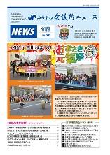news_201511
