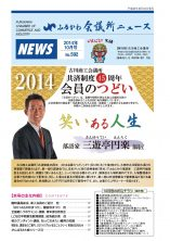 2014_10_a
