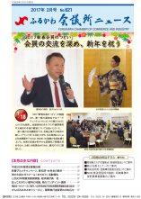 古川商工会議所-17-2.indd