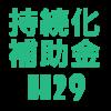 H29小規模事業者持続化補助金